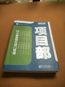 弗布克部门精细化管理系列:项目部