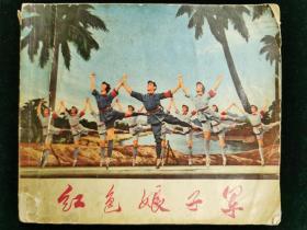 【连环画】红色娘子军 中国舞剧团集体改编  一版一印