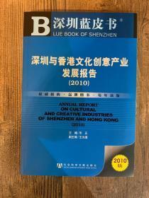 深圳与香港文化创意产业发展报告(2010)