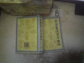 外国散文百年精华