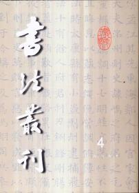 书法丛刊 1999年第4期(总第60期)