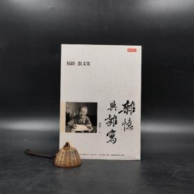 台湾时报版  杨绛《杂忆与杂写:杨绛散文集》