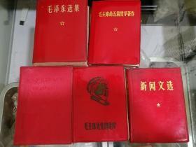 毛泽东选集、毛主席语录俄文版等文革红宝书五册合售