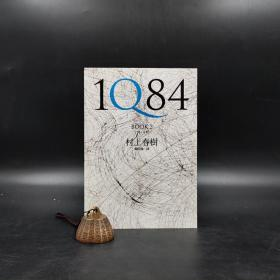 台湾时报版 村上春树 著 赖明珠 译《1Q84 BOOK2》
