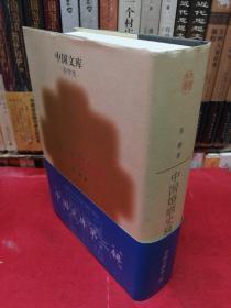 中国婚姻史稿(中国文库第二辑,布面精装仅500印)