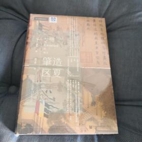 甲骨文丛书·肇造区夏:宋代中国与东亚国际秩序的建立 喷绘本 彩绘本 原封