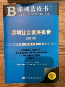深圳社会发展报告(2010)