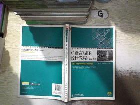 C语言程序设计教程(第3版).