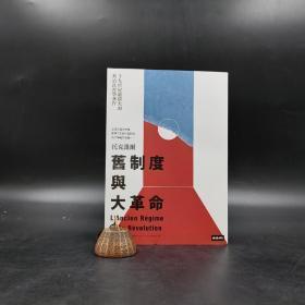 台湾时报版  阿勒克西‧德‧托克维尔 著 李焰明译《旧制度与大革命》