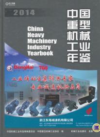 中国重型机械工业年鉴2014