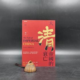 台湾时报版  魏斐德 著 廖彦博 译《 大清帝国的衰亡》(经典改版)