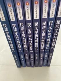 民法学说与判例研究 1-8册