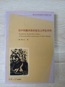 论中国翻译教材建设之理论重构..