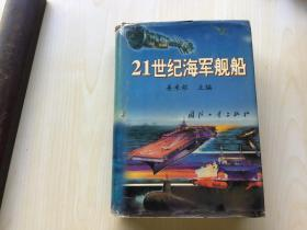 21世纪海军舰船【98年一版一印 馆藏精装】