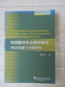 我国翻译专业教材建设:理论构建与对策研究  作者签名本..