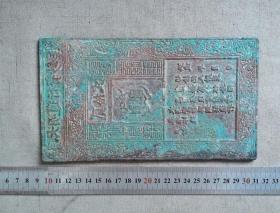 大明通行宝钞青铜印版