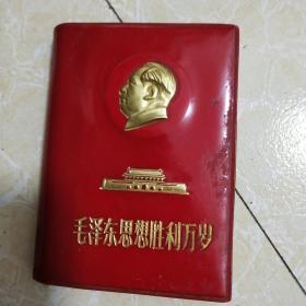 毛泽东思想胜利万岁(有8张毛主席彩像一张林彪题词有签名最后面空格有字)