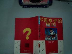 中國孩子的疑問.大地海洋篇
