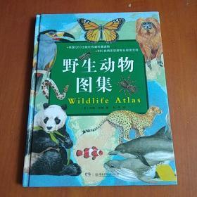 野生动物图集