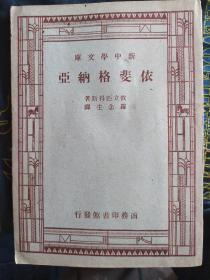 依斐格纳亚 攸立匹得斯著,罗念生译,民国36年5月3版,1936年,罗念生出版了第一部古希腊悲剧就是本书,这是他在学习期间利用课余时间首次对古希腊戏剧作品进行翻译。罗念生的一生就是研究古希腊文化、诗歌,做了大量的翻译工作。在四川大学外文系教英文时,正值抗日战争时期,他不仅出版了散文集以及翻译作品,还用古希腊人抗击侵略、反对战争的经典译作来激励青年学生的爱国激情、鼓励中国读者奋发图强坚持抗战。
