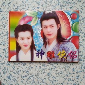 神雕侠侣明信片1盒10张