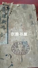 光绪二十九年上海普通学书室版《普通新历史》