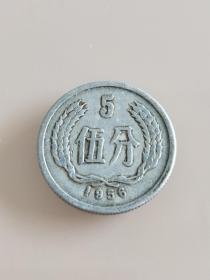 1956年5分硬币  1枚
