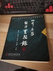 四川名家经方实验录