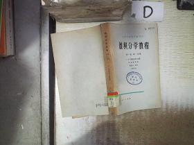 微积分学教程    第一卷 第一分册 修订本 。、