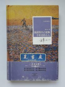 【签名本】【钤印本】我觉得自己更像个卑劣的小人 韩石山亲笔签名钤印本 精装 小说家的散文丛书 一版一印 实图 现货