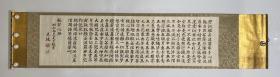 日本回流字画 原装旧裱 T358 包邮
