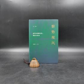 谭徐锋先生签名钤印《察势观风:近代中国记忆、舆论与社会》精装毛边本