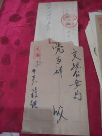 1956年实寄封信函(套件合售)