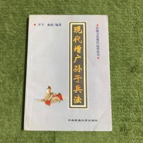 现代增广孙子兵法