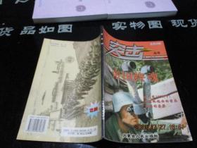 突击(20)帝国终魂  知兵堂   品如图   22-2号柜