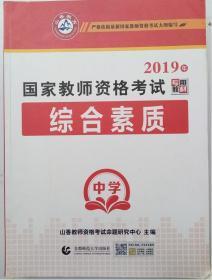 中学综合素质/2019国家教师资格考试专用教材