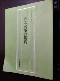 原版日本日文书法 かな书道讲座.副読本 かな名笔の鉴赏 日本书道协会 1983年 大16开平装