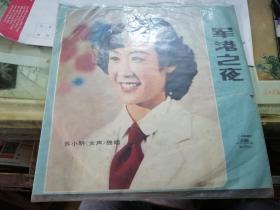 黑胶唱片:军港之夜 苏小明(女声)独唱