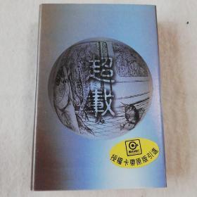 超载乐队~超载磁带唱片