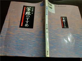 原版日本日文书法 ライフデザイ・シリーズ 写経のすすめ 岸本矶-著 三修社企画 1993年 大16开平装
