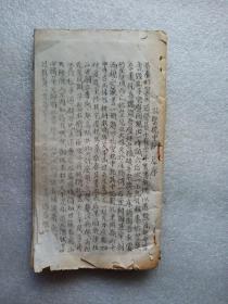 孔圣枕中记(油印)