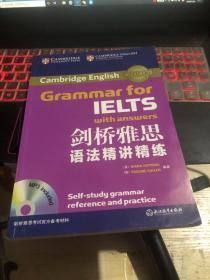 新东方 剑桥雅思语法精讲精练