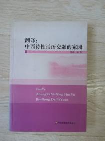 翻译:中西诗性话语交融的家园..