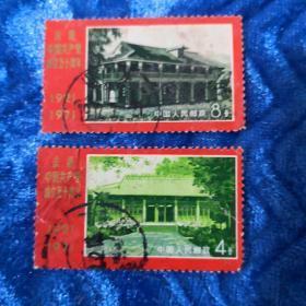 文革邮票 庆祝中国共产党成立五十周年(2张)信销票(甲箱1)