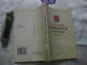 中华人民共和国职业病防治法释义及实用指南