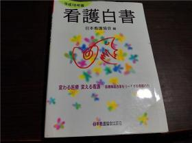 原版日本日文 平成18年版 看护白书 日本看护协会出版会 2006年 16开平装