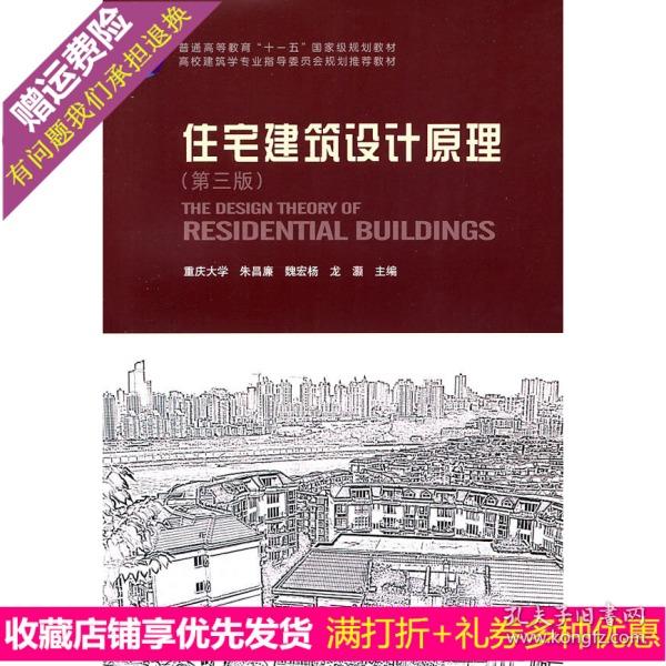 住宅建筑设计原理(第3版)