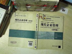 现代企业管理(第四版) ...