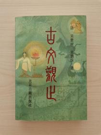 古文观止   (北京古籍出版社)