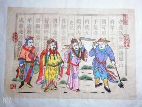 平阳木版年画《帝尧访贤》七板套印